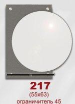 217 (55х63)