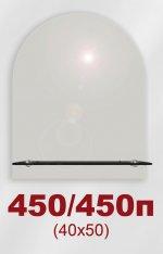 450/450п (40х50)